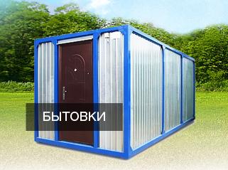 Изготовление и продажа недорогих бытовок в Краснодаре - заказать бытовку