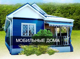 Продажа мобильных домов, строительство мобильных домов в Краснодаре - недорогие мобильные дома Краснодар