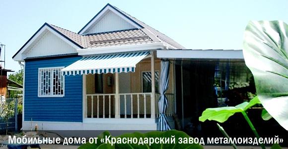 Продажа мобильных домов в Краснодаре, изготовление домов в Краснодаре, дачные дома Краснодар ООО КЗМ